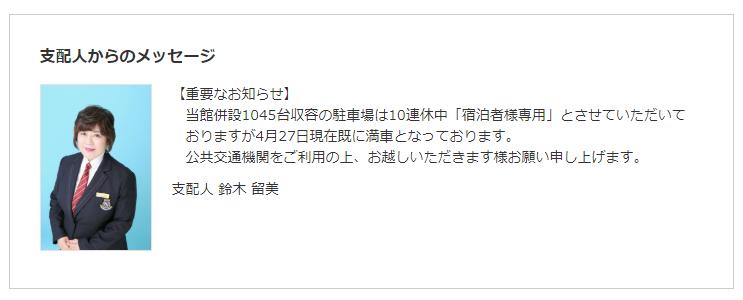 東横INNの支配人メッセ―ジ