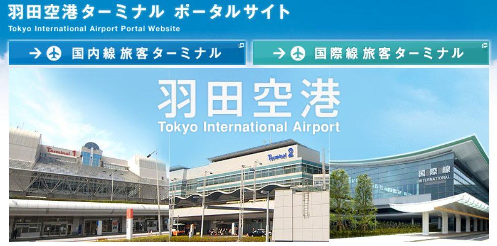 羽田空港駐車場予約の裏ワザ公開