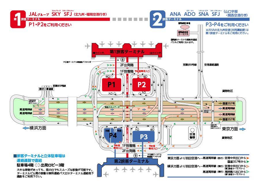 羽田空港駐車場MAP