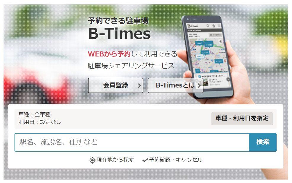 B-timesトップページ