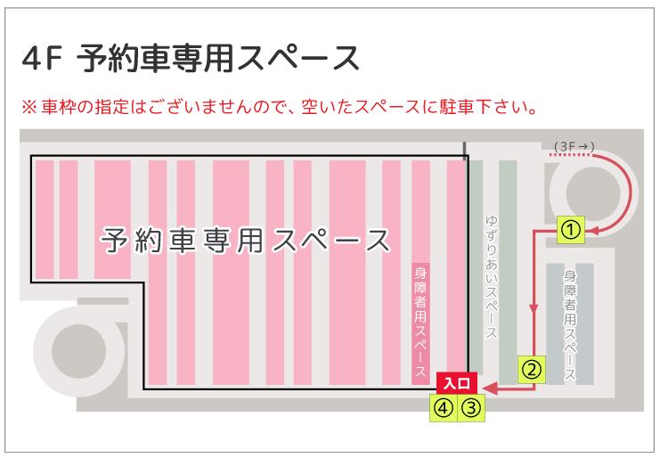 関空第1駐車場4F