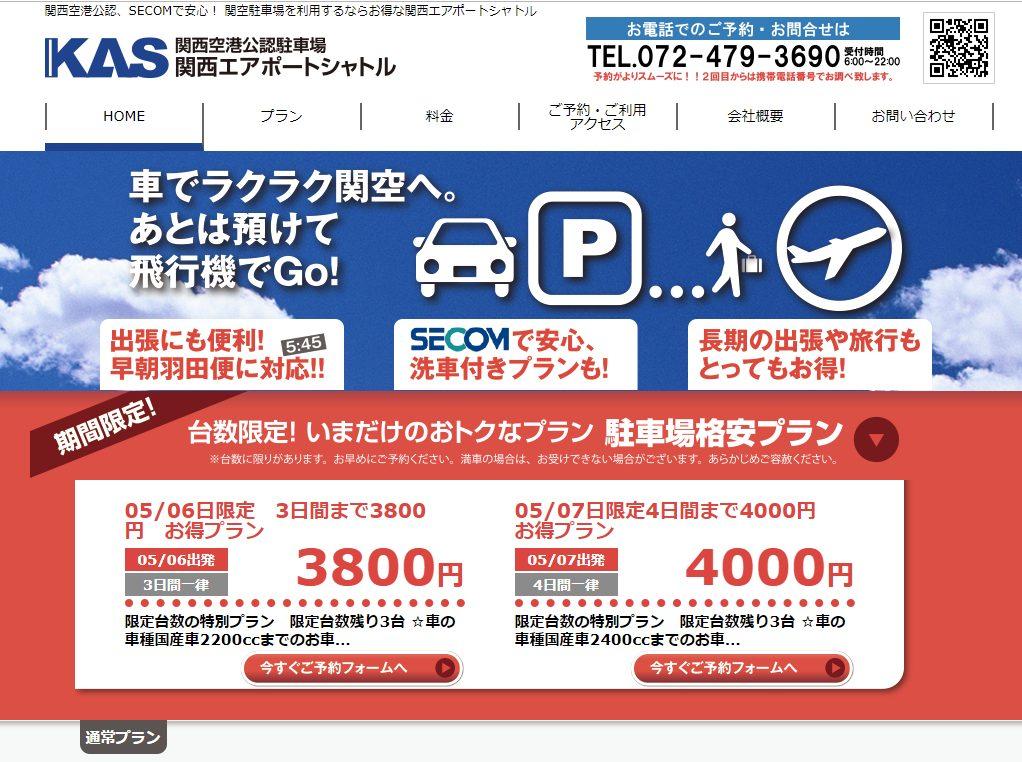 関西エアポートシャトル