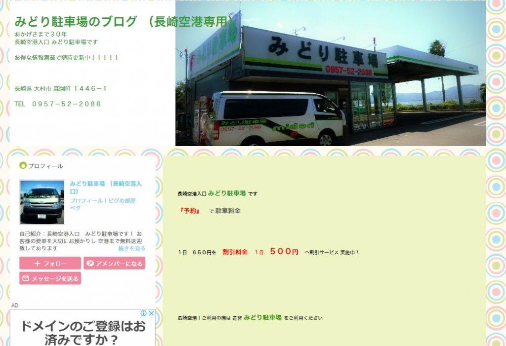 長崎みどり駐車場TOPページ