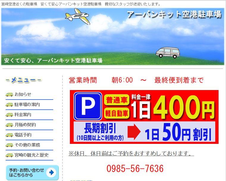 アーバンキット宮崎空港駐車場topページ