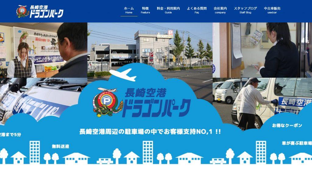 長崎ドラゴンパーキングTOPページ