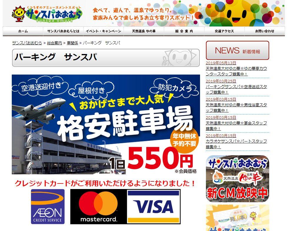 長崎パーキングサンスパTOPページ