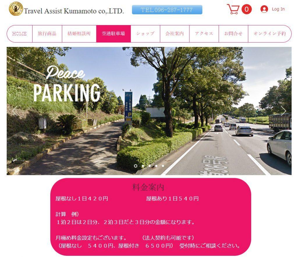 熊本空港周辺駐車場のラッキー&ピース駐車場