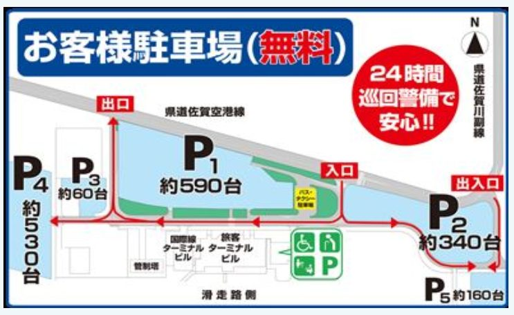 佐賀空港駐車場MAP