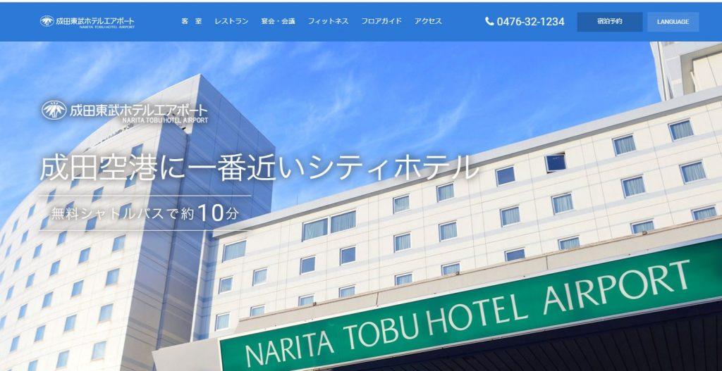 成田東武ホテルエアポート