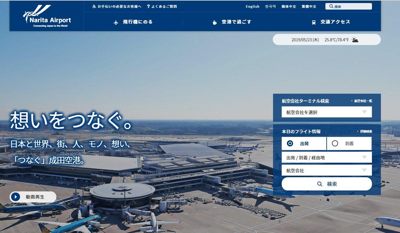 成田空港駐車場は予約なしでも大丈夫?料金が安いおすすめ駐車場