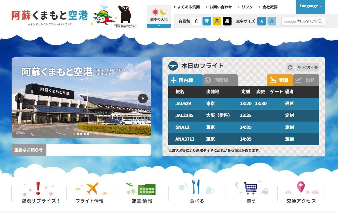 熊本空港の駐車場の例年の混み具合とお得な民間駐車場を紹介
