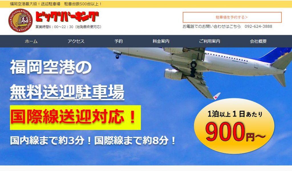 福岡空港ビッグパーキング公式サイト