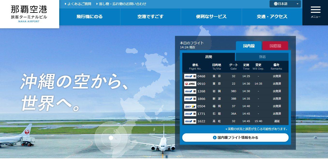 那覇空港TOPページ
