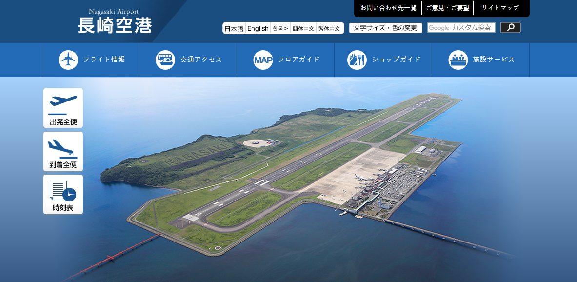 長崎空港駐車場の例年の混雑状況と空港近くのおすすめ民間駐車場