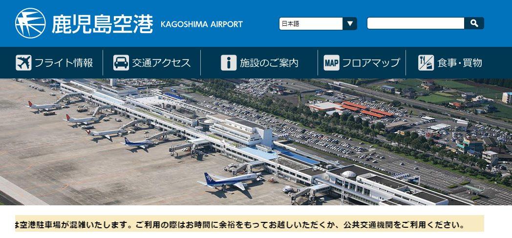 鹿児島空港の混み具合と民間5社比較