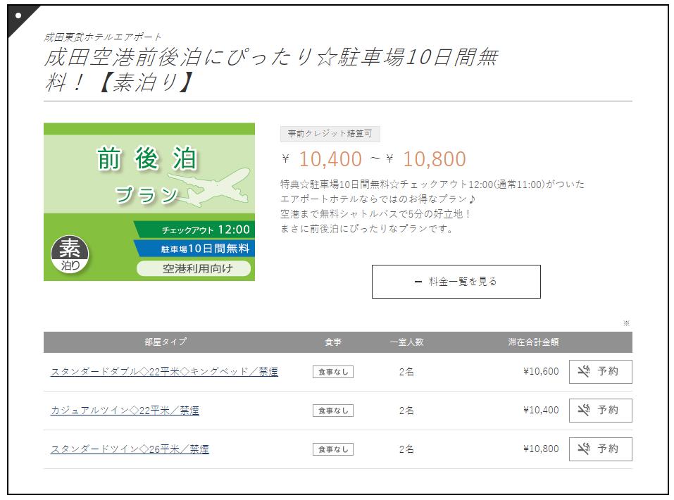 10日間無料プラン(東武)
