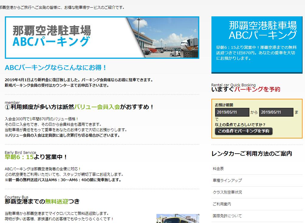 ABCパーキングTOPページ