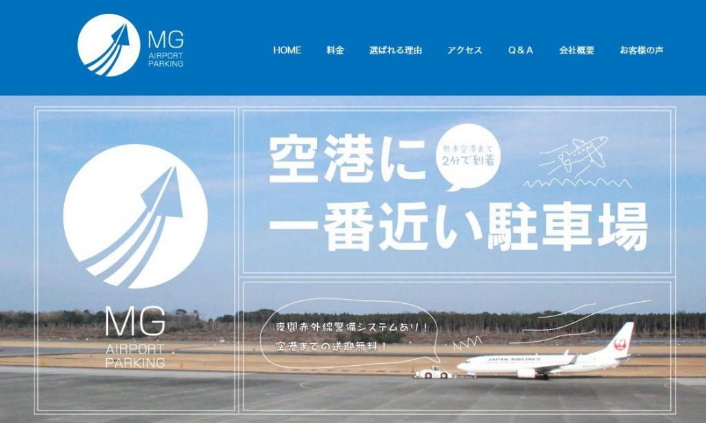 熊本空港周辺駐車場のMG空港駐車場