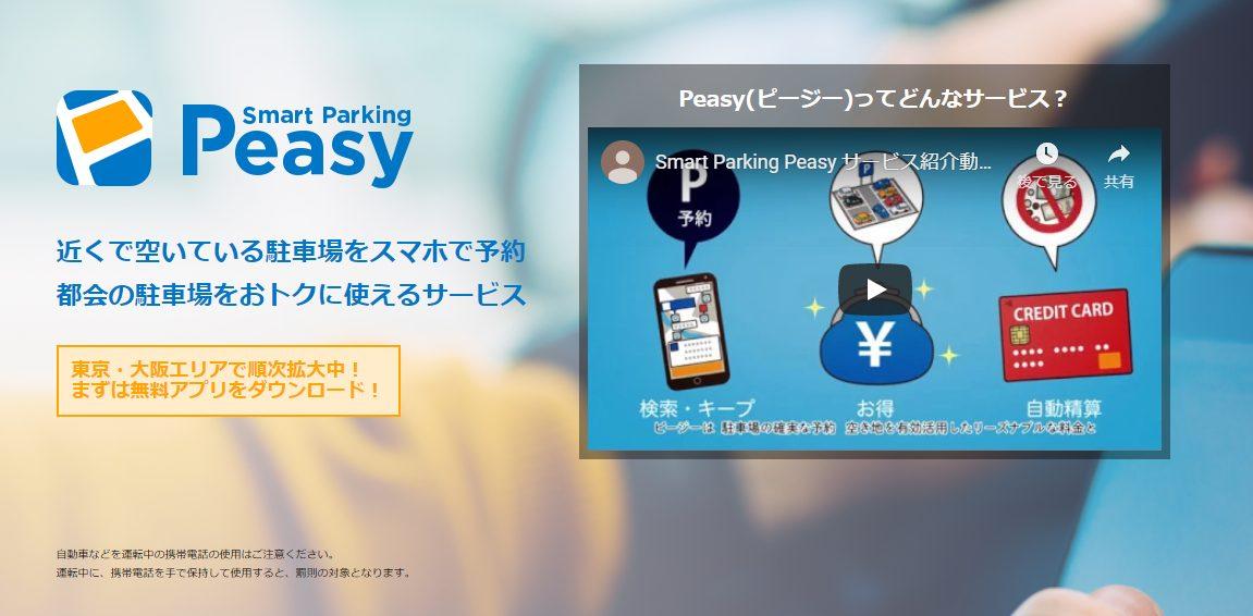 paesy(ピージー)公式サイト