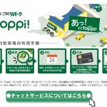 三井のリパークを予約「toppi!」の使い方やキャンセル方法を紹介