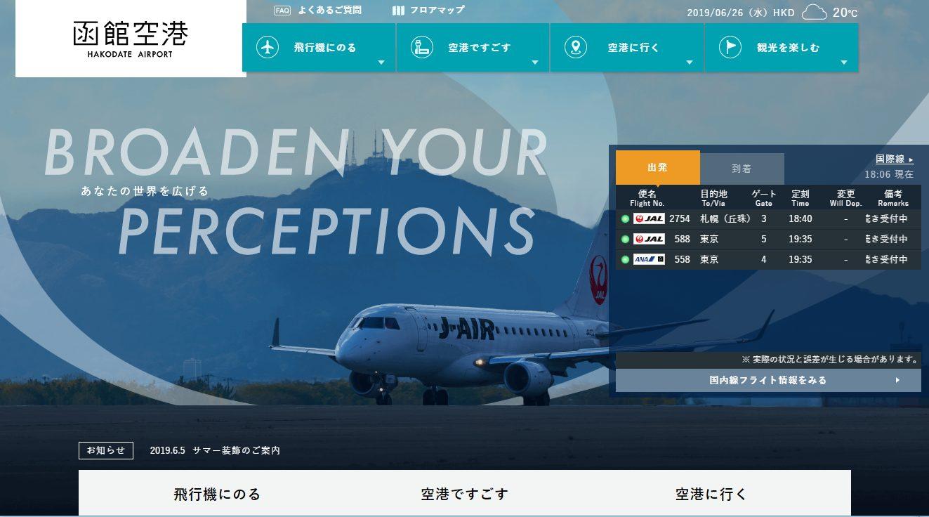 函館空港駐車場の料金や混雑状況は?予約のできる安い駐車場を紹介