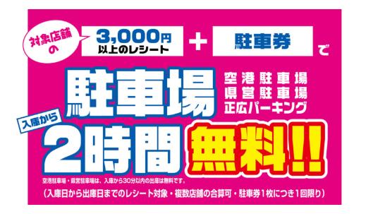 広島空港駐車場無料キャンペーン