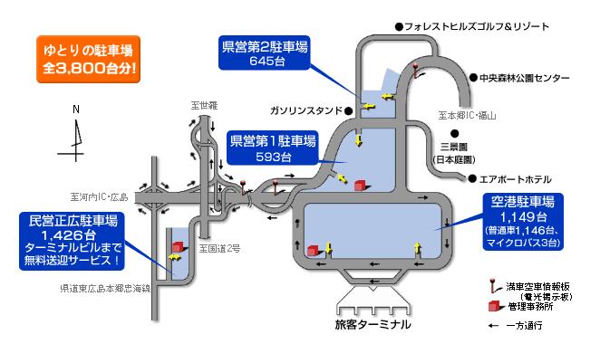 広島空港駐車場MAP