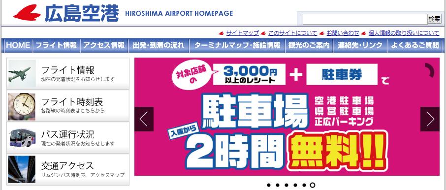 広島空港駐車場の料金や無料の方法!長期なら安い民間がおすすめ