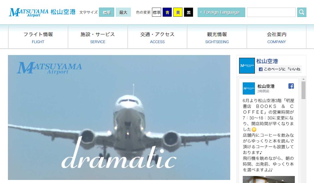 松山空港駐車場料金や予約は?