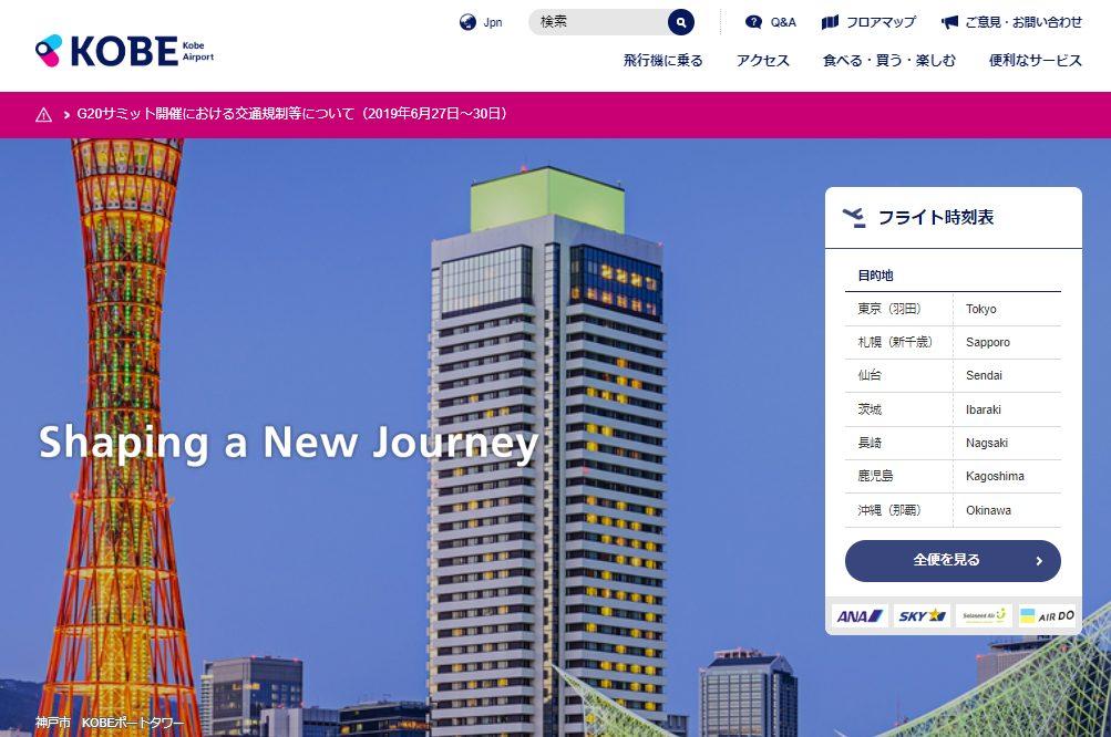 神戸空港駐車場の料金や予約、混雑状況!無料にする裏ワザは?