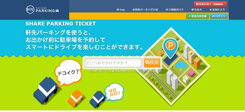 軒先パーキング公式サイト