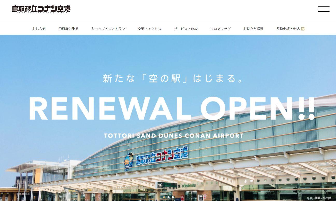 鳥取砂丘コナン空港駐車場の混雑状況とバスでのアクセス