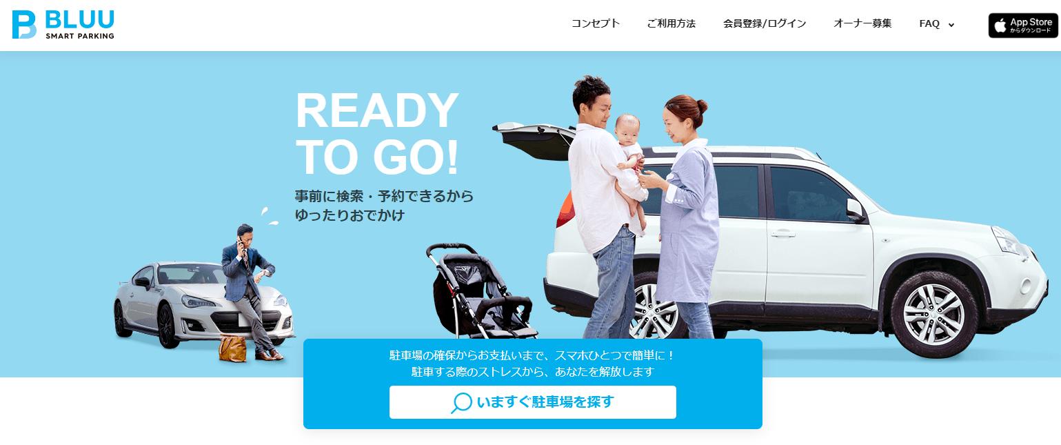 BLUU Smart Parking(ブルースマートパーキング)の評判&口コミ