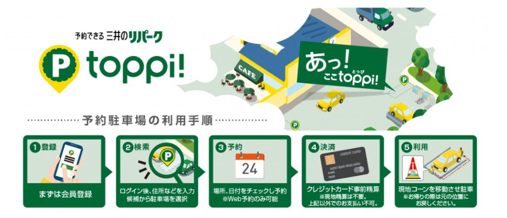 Toppi公式サイト
