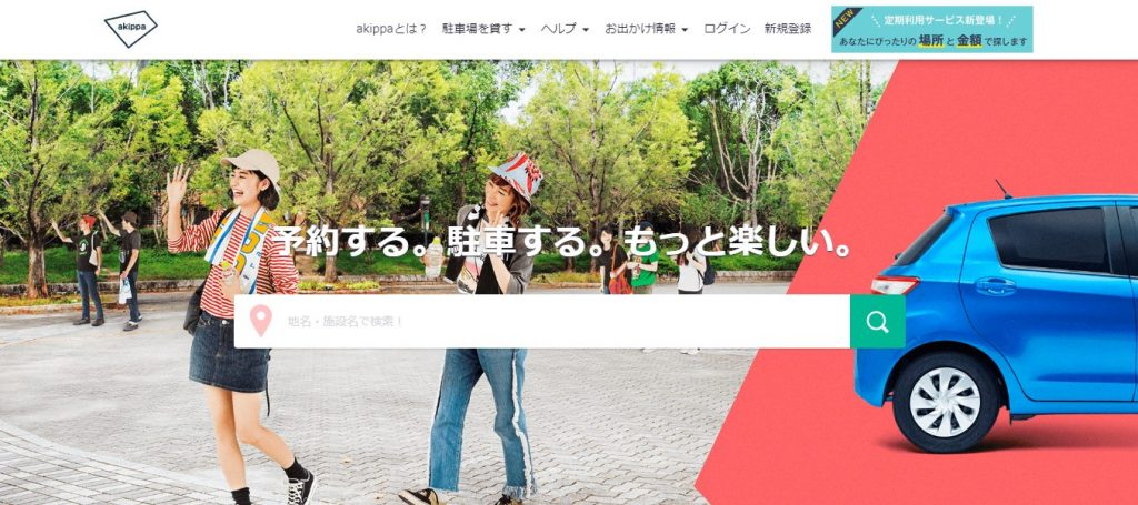 akippa公式サイト