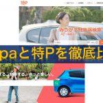 羽田空港駐車場予約裏ワザを公開!安い周辺駐車場も紹介!