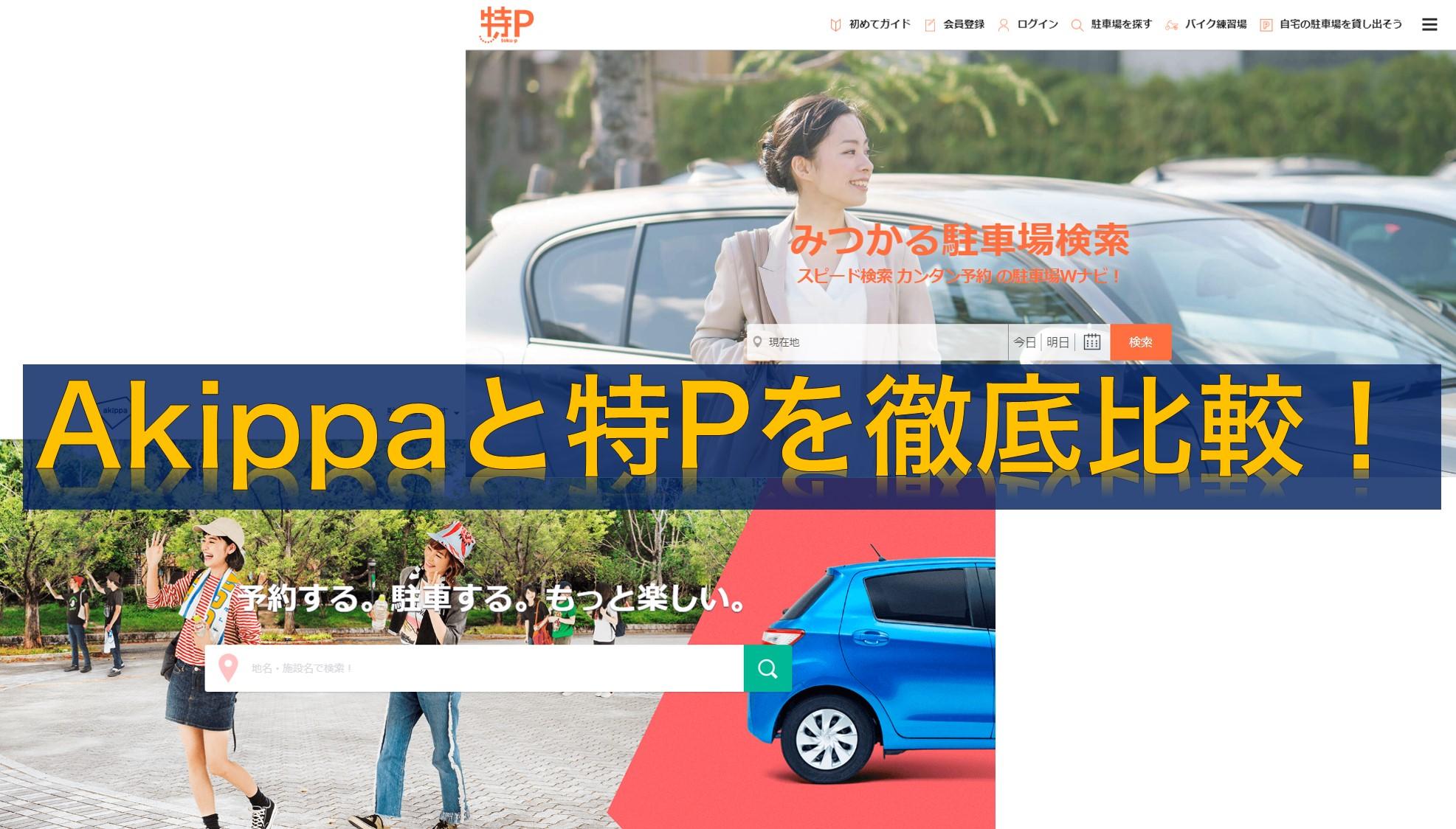駐車場シェアサービスのakippa(あきっぱ)と特P(とくぴー)を徹底比較