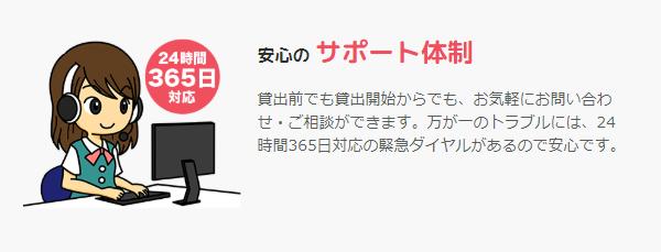 akippa(あきっぱ)の24時間365日に対応のコールセンター