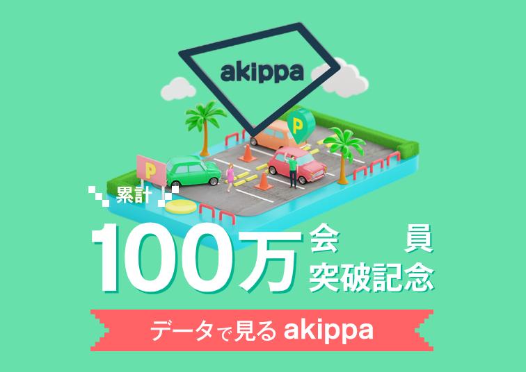 akippa100万人突破