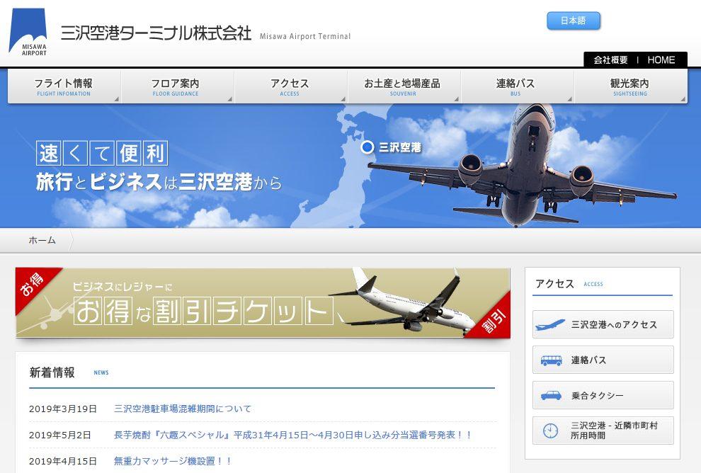 三沢空港駐車場の料金は無料!収容台数や、三沢航空祭の臨時駐車場もご紹介!
