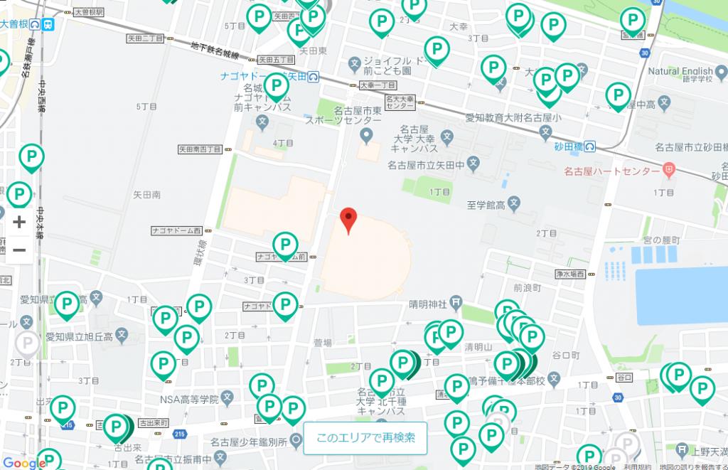 名古屋ドーム駐車場予約