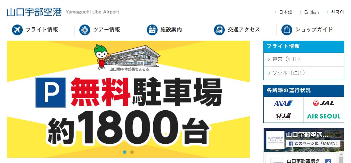 山口宇部空港駐車場の料金や混雑状況、お得に利用する方法は?
