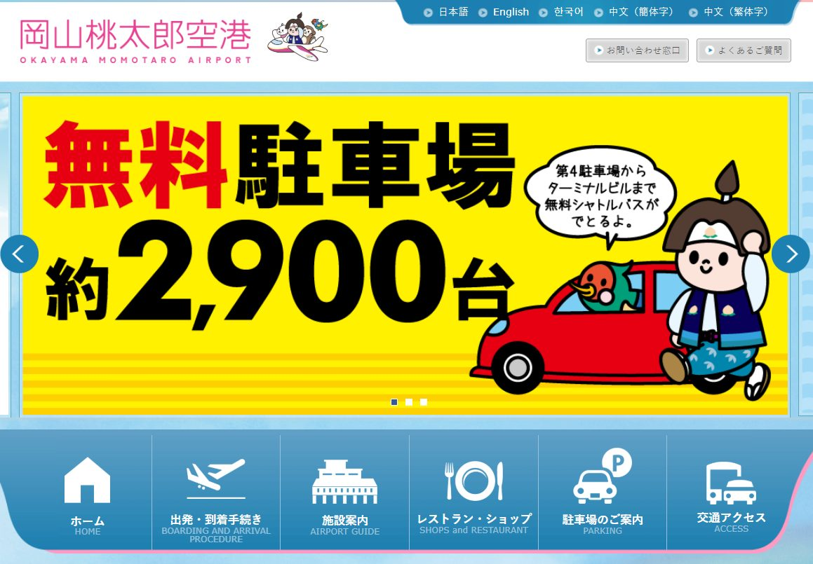 岡山空港駐車場の料金は無料?混雑状況や満車時の対応などご紹介