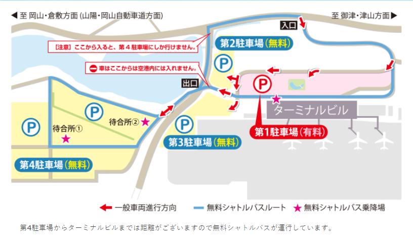 岡山空港駐車場MAP