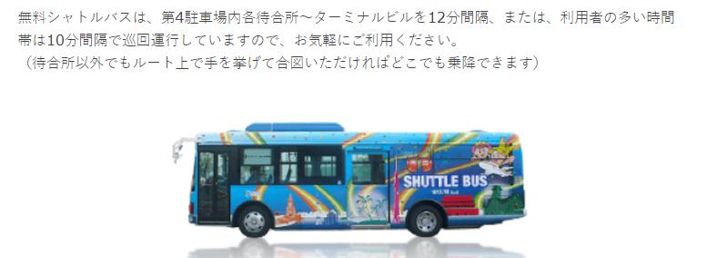 第4駐車場へのシャトルバス
