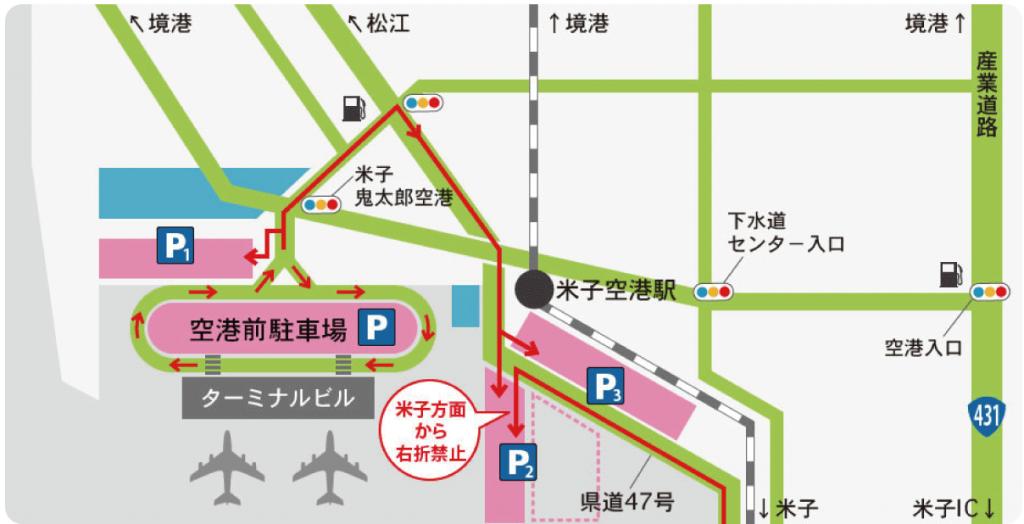 米子空港駐車場MAP