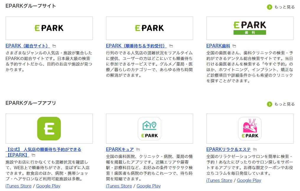 EPARKのサービス内容
