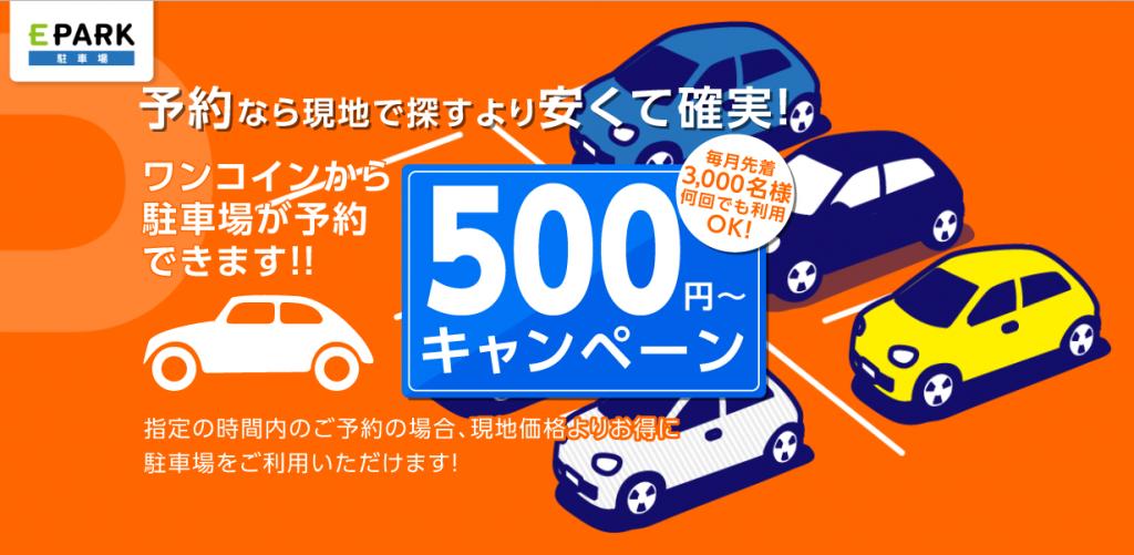EPARKの500円キャンペーン