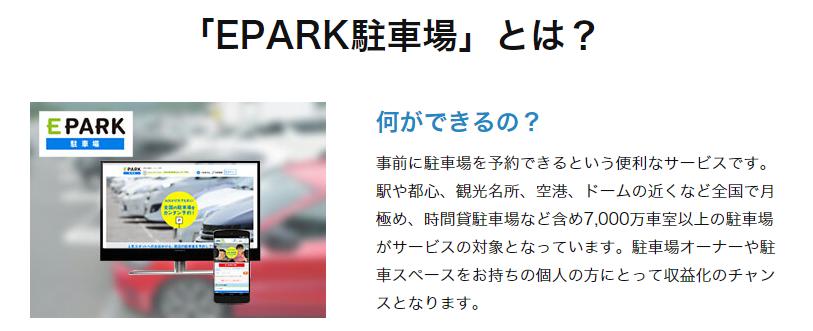 EPARK駐車場とは?