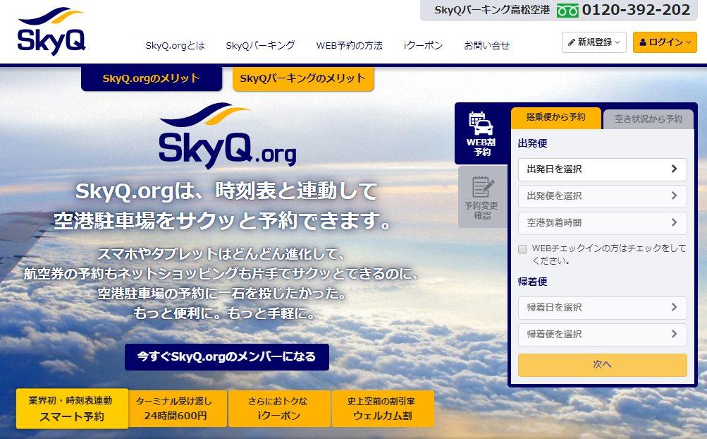 SkyQパーキング公式サイト